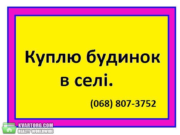 куплю дом. Киевская обл., ул.Будь-яка . Цена: 20000$  (ID 1977281)