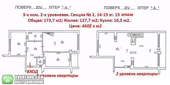 продам офис Вишневое, ул.Европейская 31а - Фото 2