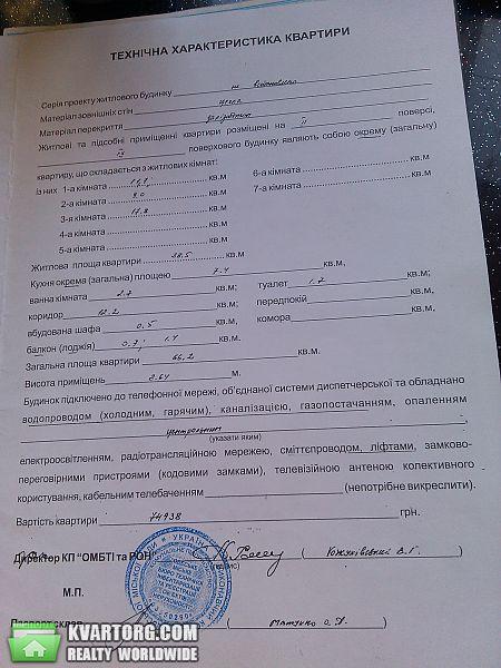 продам 3-комнатную квартиру Одесса, ул.Королева / Вильямса 94 - Фото 2