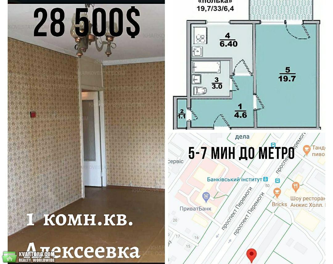 продам 1-комнатную квартиру Харьков, ул. Победы пр 48 - Фото 1