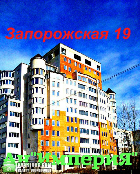 продам 3-комнатную квартиру Киевская обл., ул.Запорожская 19 - Фото 2