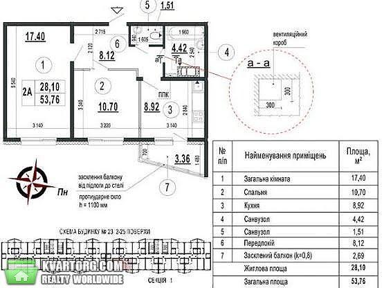продам 2-комнатную квартиру. Киев, ул.Гмыри 23. Цена: 48500$  (ID 2230071) - Фото 6