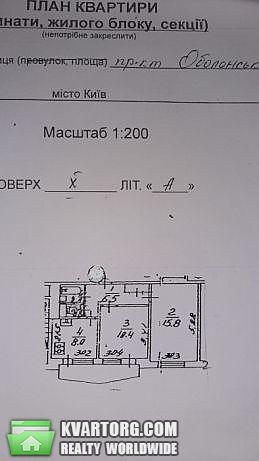 продам 2-комнатную квартиру Киев, ул. Оболонский пр 14а - Фото 3