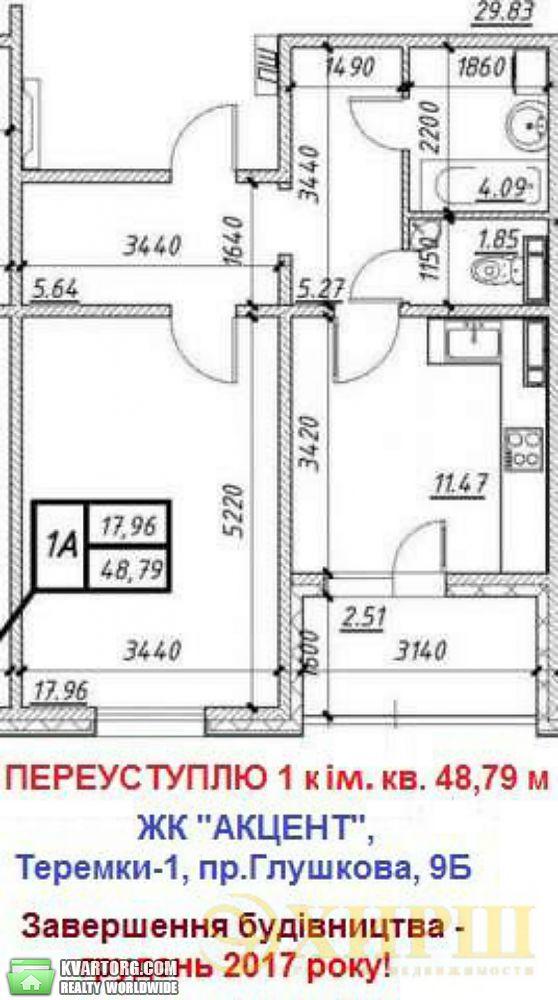 продам 1-комнатную квартиру. Киев, ул. Глушкова пр 9б. Цена: 34000$  (ID 2027684) - Фото 2