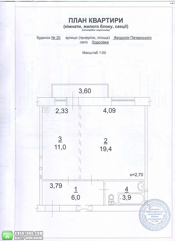 продам 1-комнатную квартиру Киев, ул.Феодосия Печерского 20 - Фото 2