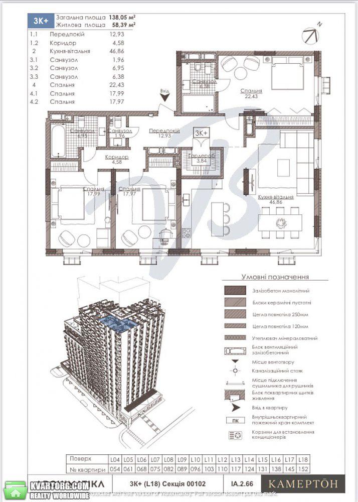 продам 3-комнатную квартиру Киев, ул.Речная  4 - Фото 5