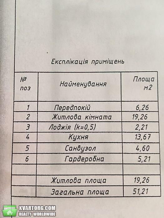 продам 1-комнатную квартиру Вышгород, ул.Кургузова 11 - Фото 2
