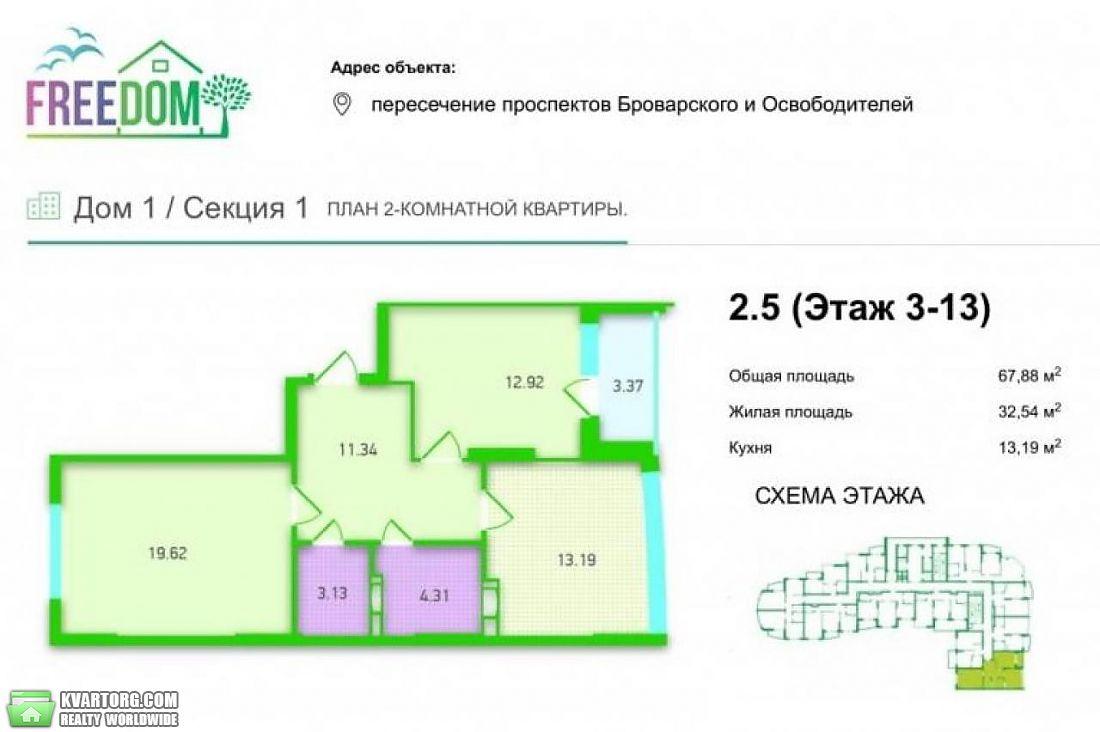 продам 2-комнатную квартиру Киев, ул.пр Броварской 3 - Фото 2