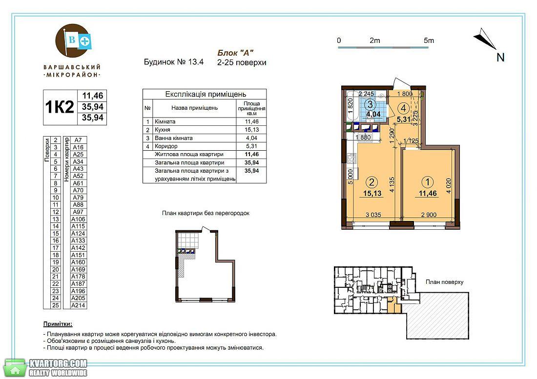 продам 1-комнатную квартиру Киев, ул.пр. Правды 13.4 - Фото 3