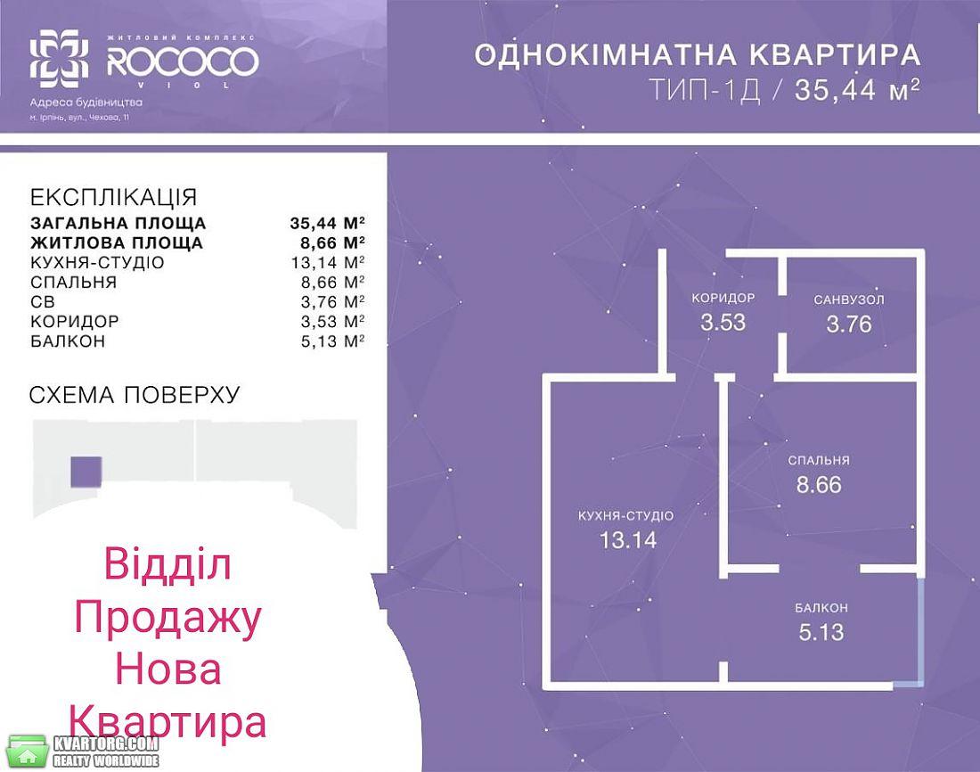 сдам 1-комнатную квартиру Ирпень, ул.Чехова - Фото 3