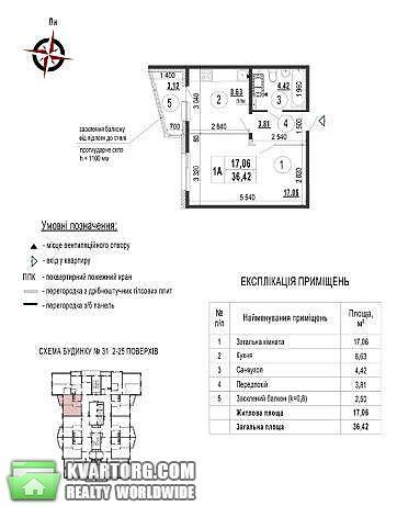 продам 1-комнатную квартиру. Киев, ул.Софии Русовой 7г. Цена: 41500$  (ID 2251804) - Фото 2