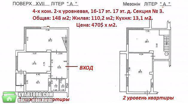 продам 4-комнатную квартиру Вишневое, ул. Европейская пл 31а - Фото 2