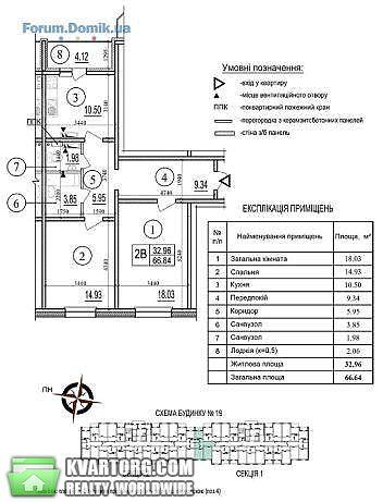 продам 2-комнатную квартиру. Киев, ул.Гмыри 19. Цена: 49700$  (ID 2242645) - Фото 2