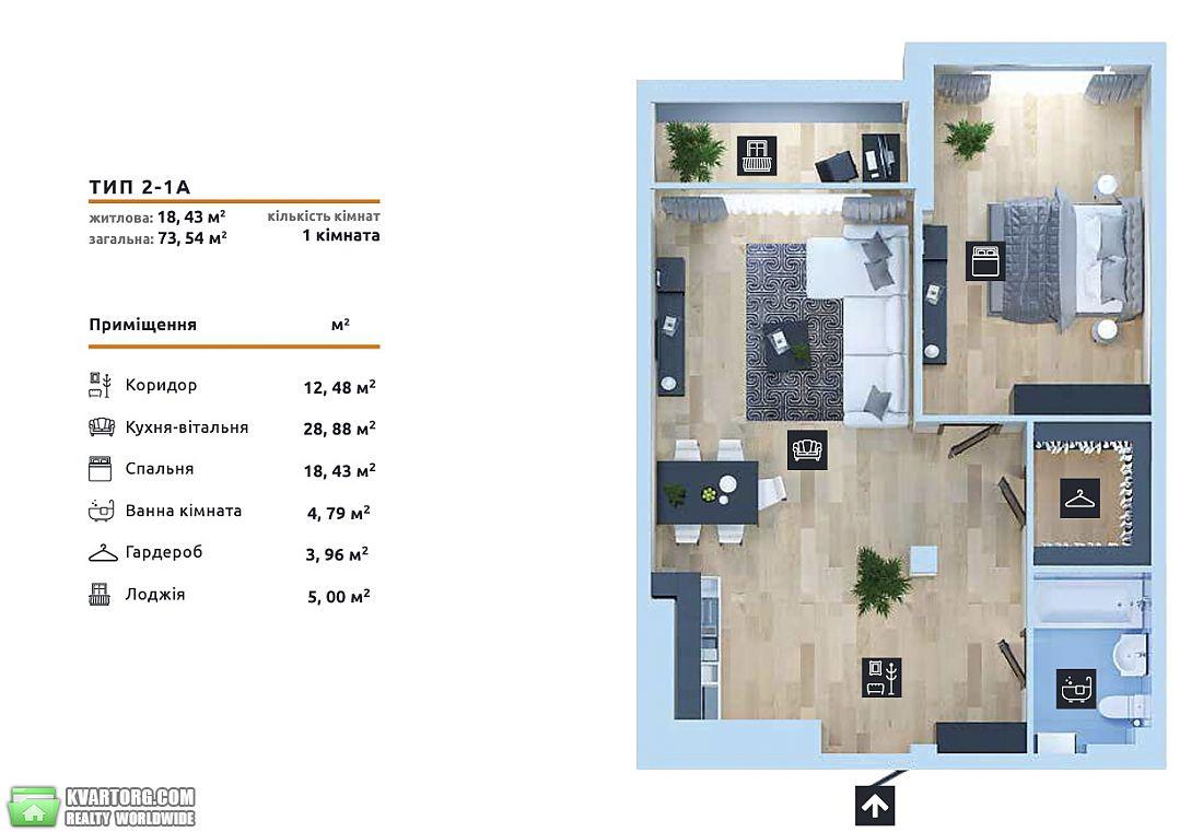 продам 1-комнатную квартиру Киев, ул.Бойчука/Киквидзе 41 - Фото 5