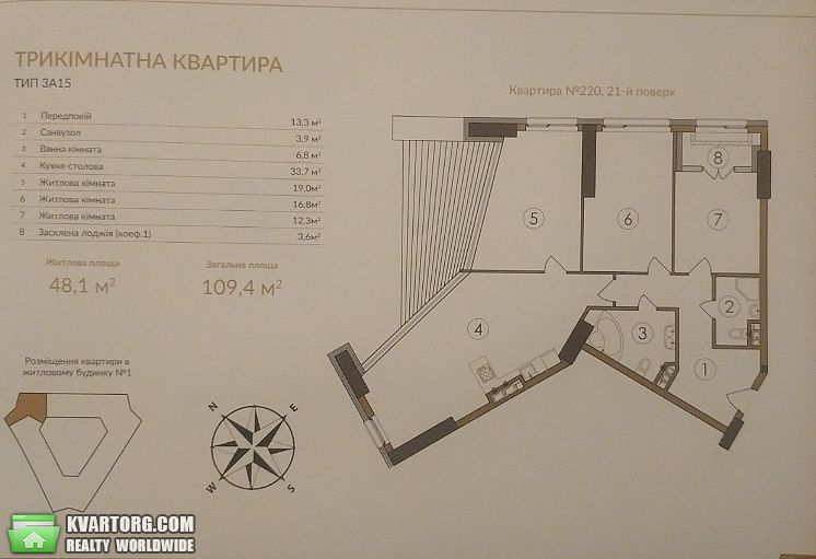 продам 3-комнатную квартиру Киев, ул. Победы пр 11 - Фото 4