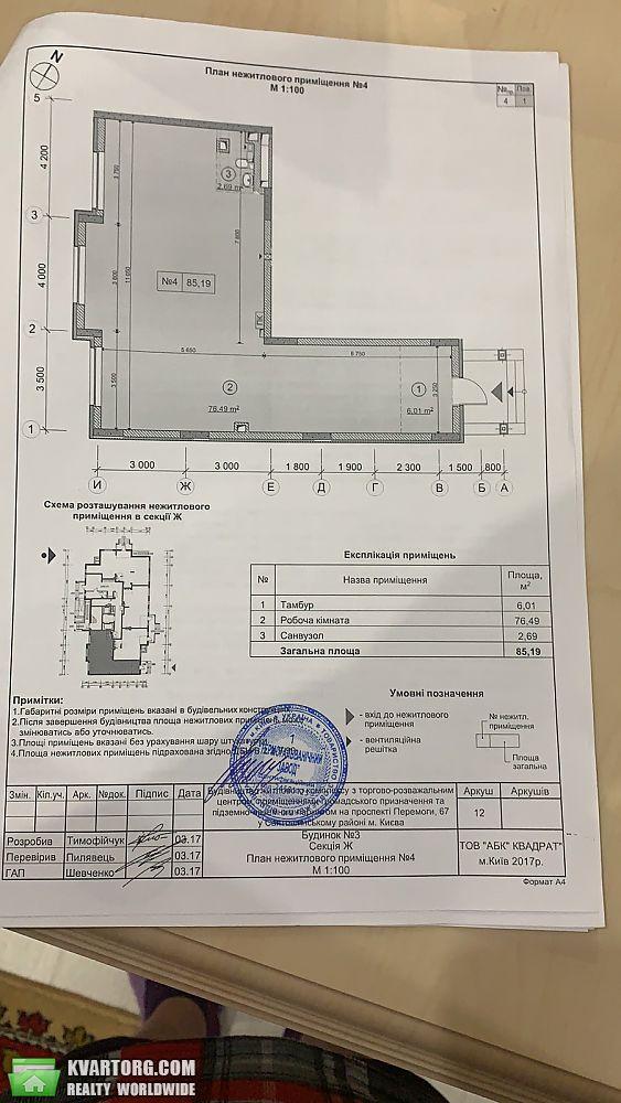 сдам нежилой фонд Киев, ул. Победы пр 67 - Фото 7