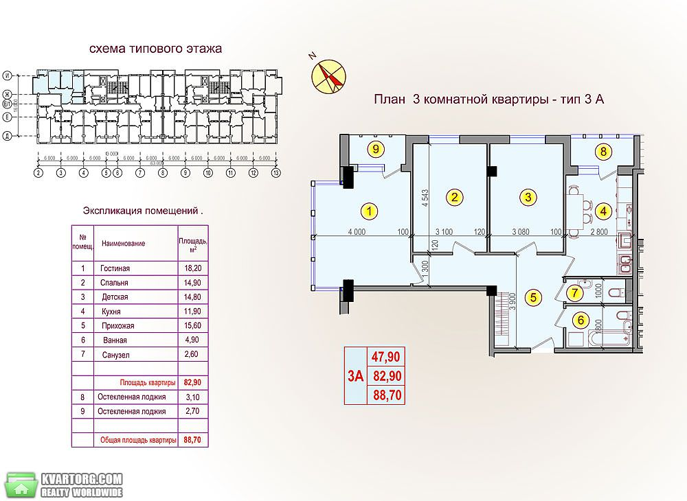продам 3-комнатную квартиру Харьков, ул.пер. Отакара Яроша 22 - Фото 1