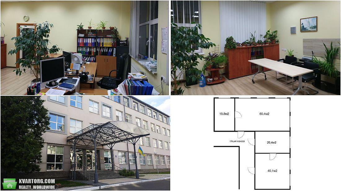 сдам офис Киев, ул.Мельникова 81А