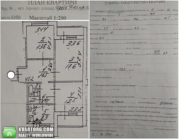 продам 3-комнатную квартиру Киев, ул. Героев Днепра 13 - Фото 7