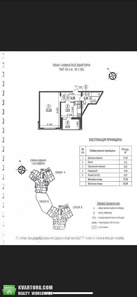 продам 1-комнатную квартиру Киев, ул. Милославская 18а - Фото 2