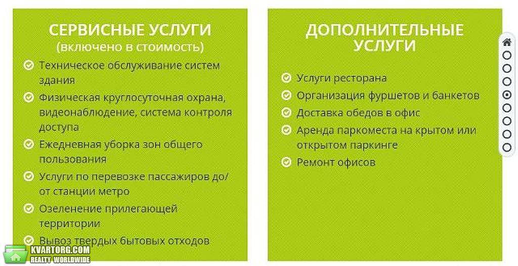 сдам офис Киев, ул.Полевая 24 - Фото 6