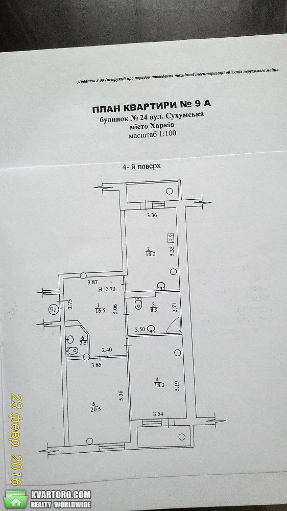 продам 2-комнатную квартиру Харьков, ул.Сухумская - Фото 4