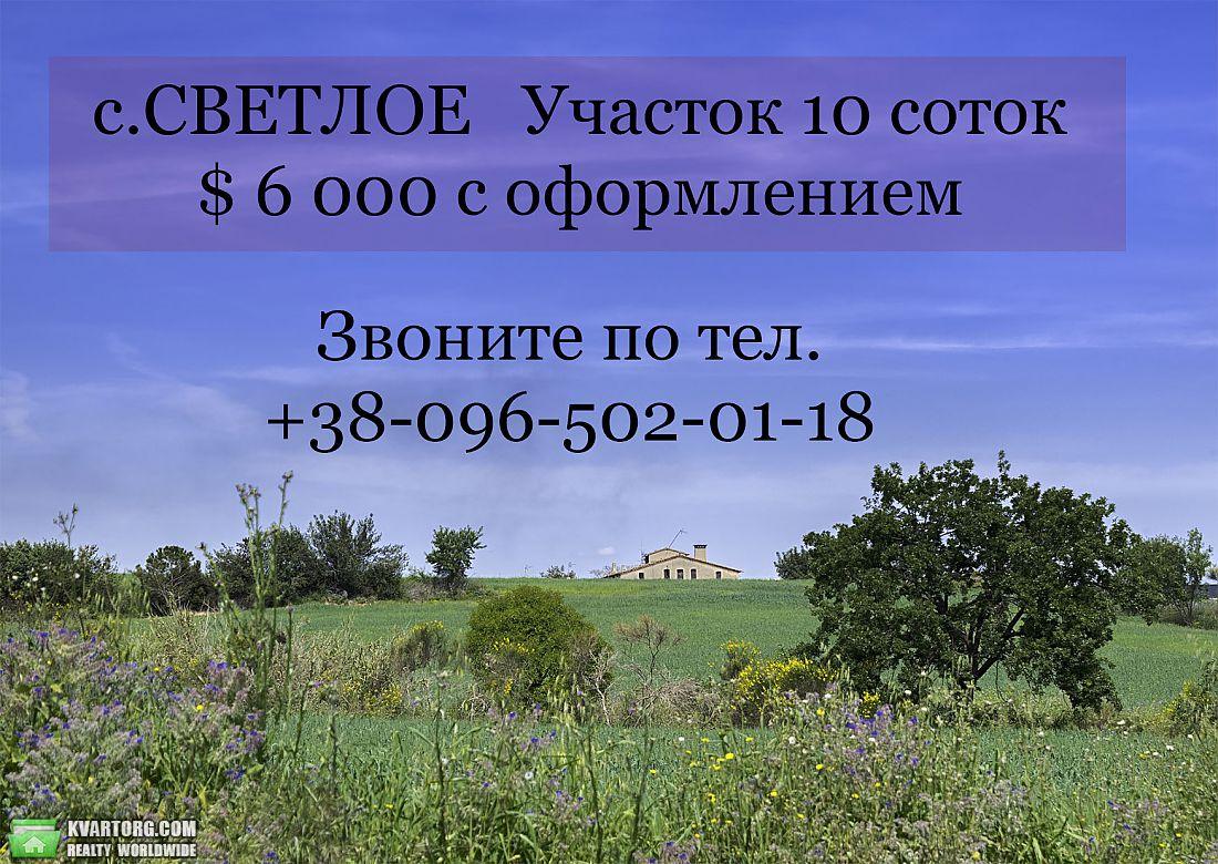 продам участок Одесса, ул.Центральная