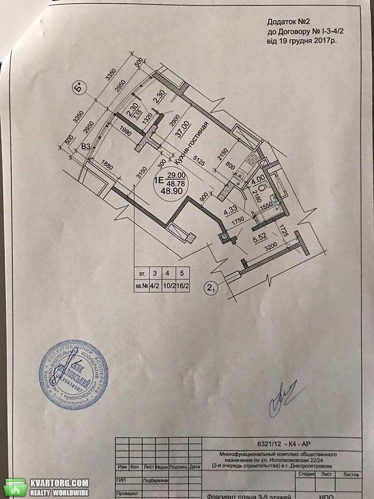 продам 2-комнатную квартиру Днепропетровск, ул.Исполкомовская - Фото 4