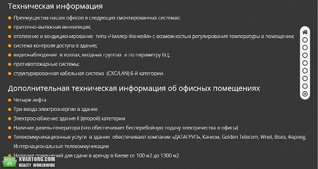 сдам офис Киев, ул.Полевая 24 - Фото 8