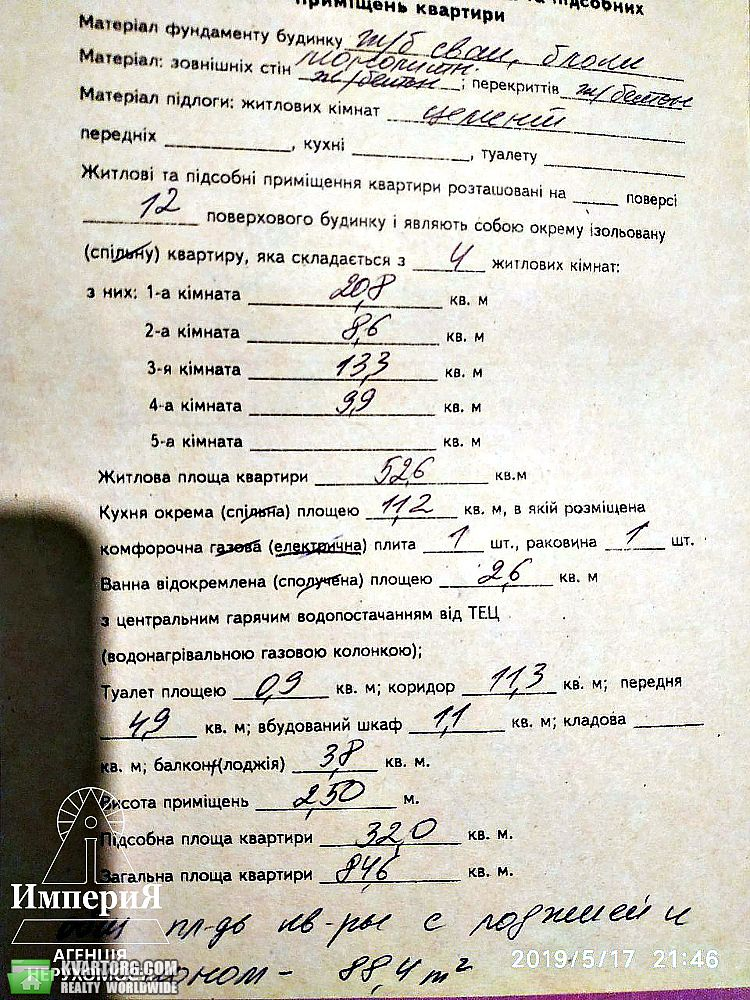 продам 4-комнатную квартиру Киевская обл., ул.Леваневского 28 - Фото 10