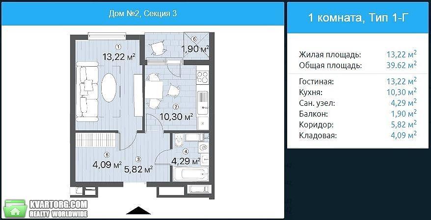 продам 1-комнатную квартиру. Киев, ул. Ревуцкого 40. Цена: 49500$  (ID 2357317) - Фото 2