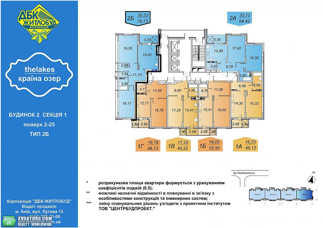 продам 2-комнатную квартиру. Киев, ул. Ясиноватский пер 11. Цена: 43950$  (ID 2099667) - Фото 1
